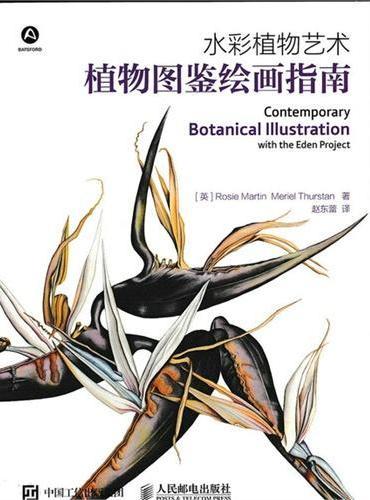 水彩植物艺术:植物图鉴绘画指南