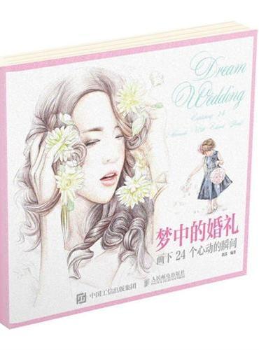 梦中的婚礼——画下24个心动的瞬间
