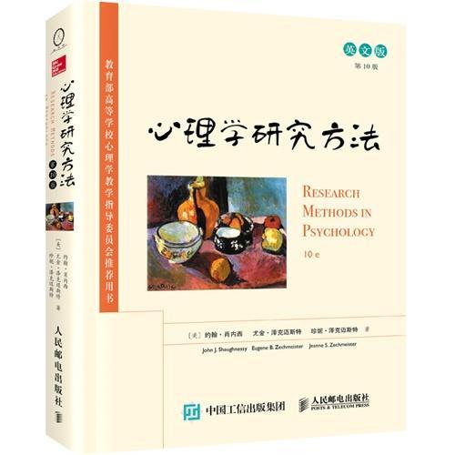 心理学研究方法(英文版,第10版)