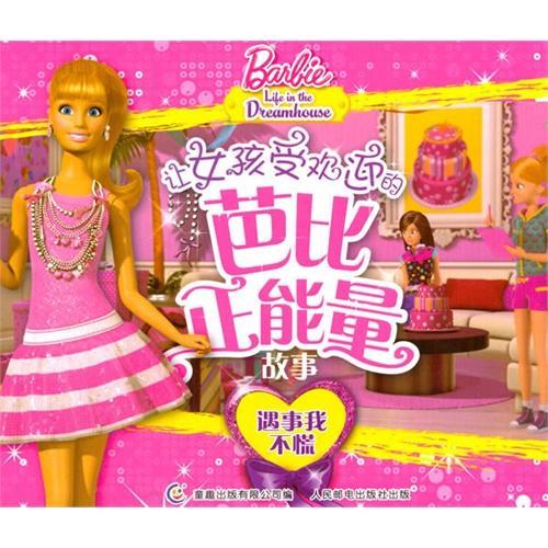 让女孩受欢迎的芭比正能量故事——遇事我不慌