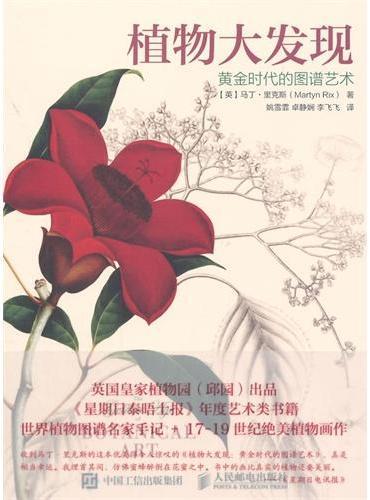植物大发现 黄金时代的图谱艺术