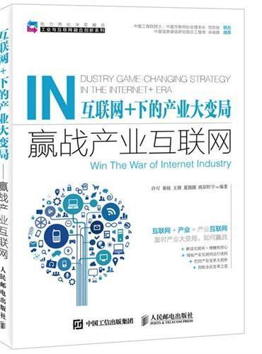 互联网+下的产业大变局——赢战产业互联网
