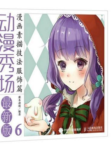 动漫秀场最新版6——漫画素描技法服饰篇