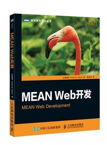 MEAN Web开发