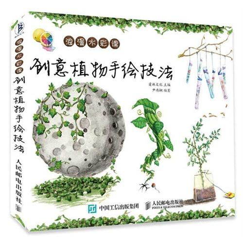 浪漫水彩课——创意植物手绘技法