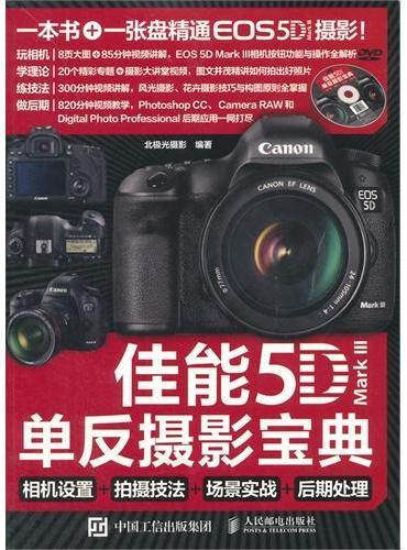 佳能5D Mark III单反摄影宝典:相机设置+拍摄技法+场景实战+后期处理