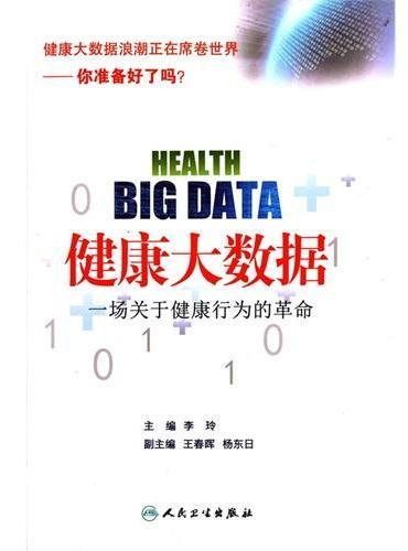 健康大数据·一场关于健康行为的革命