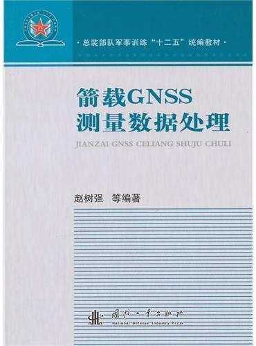 箭载GNSS测量数据处理