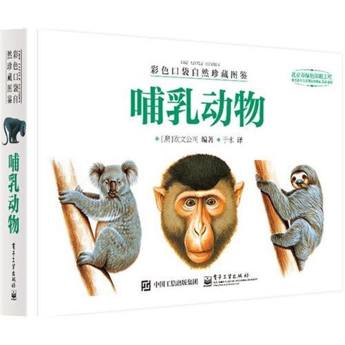 彩色口袋自然珍藏图鉴 哺乳动物(全彩)