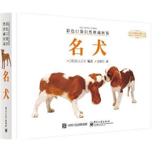 彩色口袋自然珍藏图鉴 名犬(全彩)