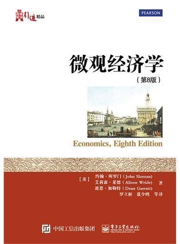 微观经济学(第8版)