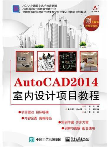 AutoCAD 2014室内设计项目教程