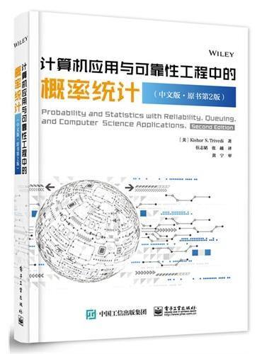 计算机应用与可靠性工程中的概率统计(中文版·原书第2版)
