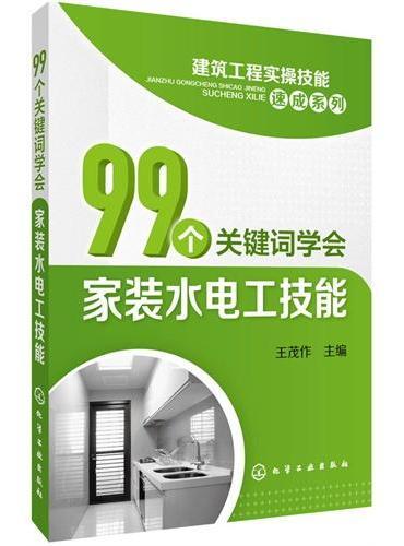 建筑工程实操技能速成系列--99个关键词学会家装水电工技能