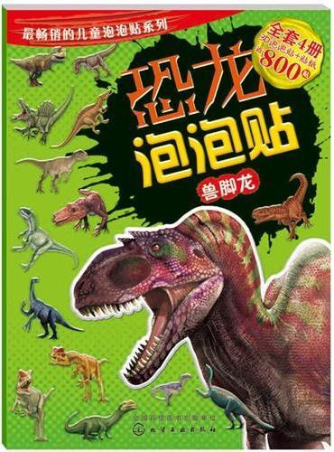 恐龙泡泡贴.兽脚龙