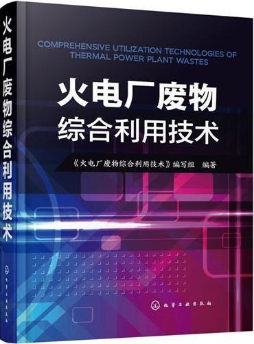 火电厂废物综合利用技术