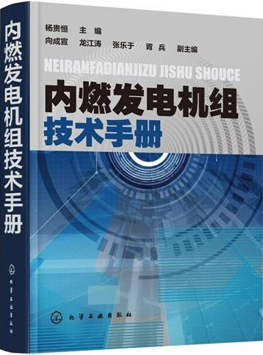 内燃发电机组技术手册