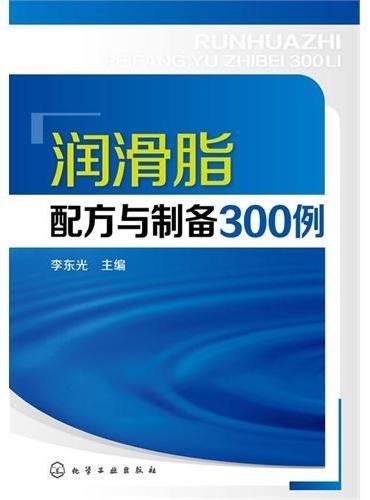 润滑脂配方与制备300例