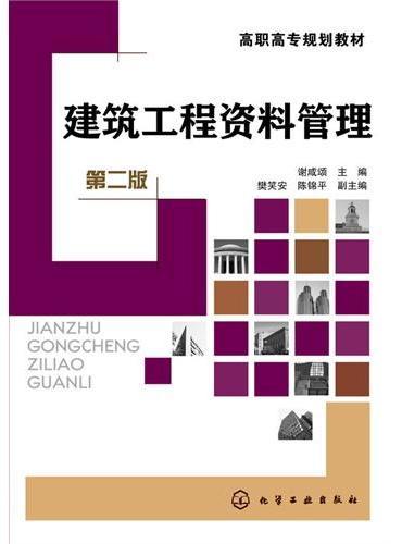 建筑工程资料管理(第二版)