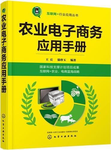 互联网﹢行业应用丛书--农业电子商务应用手册