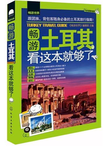 畅游世界--畅游土耳其,看这本就够了