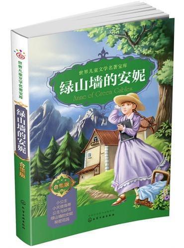 世界儿童文学名著宝库:合集版--绿山墙的安妮
