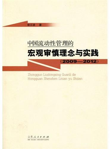 中国流动性管理的宏观审慎理念与实践(2009-2012)