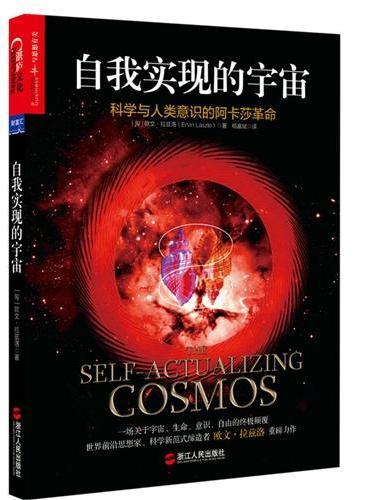 自我实现的宇宙:科学与人类意识的阿卡莎革命(一场关于宇宙、生命、意识、自由的终极颠覆世界前沿思想家、科学新范式缔造者欧文·拉兹洛重磅力作)