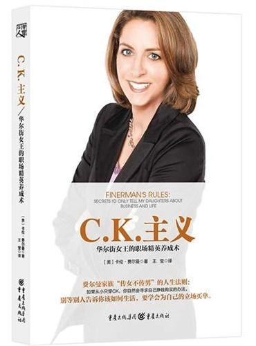 C.K.主义:华尔街女王的职场精英养成术