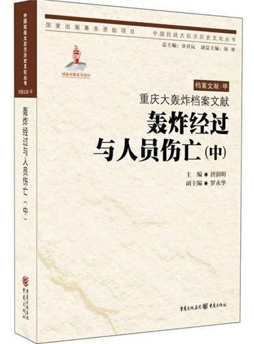 重庆大轰炸档案文献?轰炸经过与人员伤亡(中)