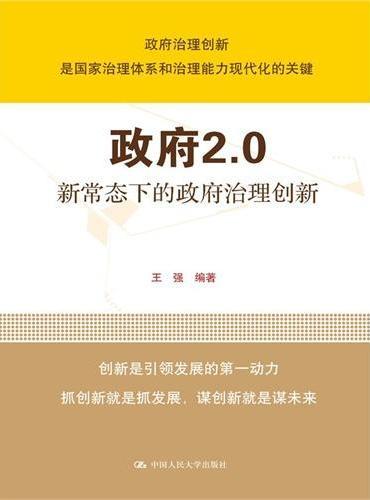 政府2.0:新常态下的政府治理创新(领导干部悦读坊)