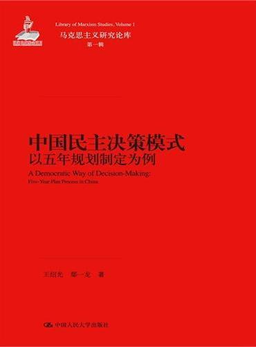中国民主决策模式:以五年规划制定为例(马克思主义研究论库·第一辑)
