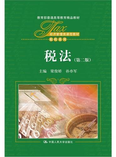 税法(第二版)(经济管理类课程教材·税收系列)