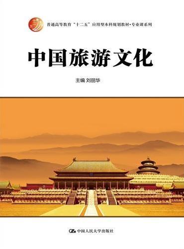"""中国旅游文化(普通高等教育""""十二五""""应用型本科规划教材·专业课系列)"""