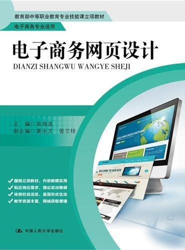 电子商务网页设计(教育部中等职业教育专业技能课立项教材)