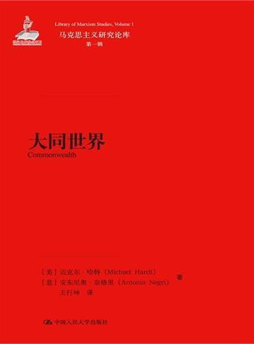 大同世界(马克思主义研究论库·第一辑;国家出版基金项目)