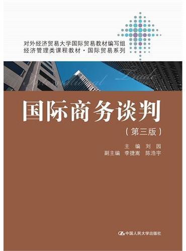 国际商务谈判(第三版)(经济管理类课程教材·国际贸易系列)