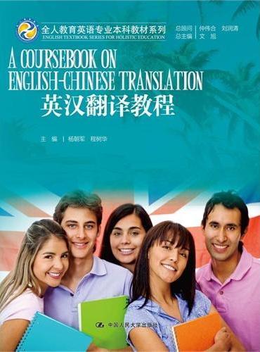英汉翻译教程(全人教育英语专业本科教材系列)