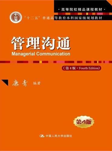"""管理沟通(第4版)(高等院校精品课程教材;""""十二五""""普通高等教育本科国家级规划教材)"""
