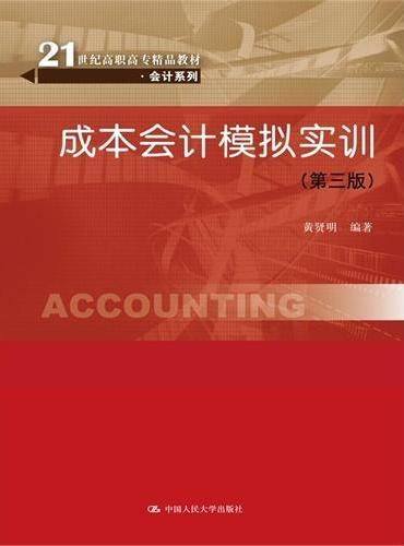 成本会计模拟实训(第三版)(21世纪高职高专精品教材·会计系列)