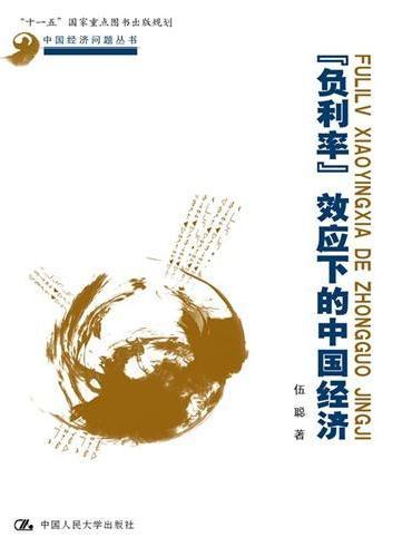 """负利率效应下的中国经济(中国经济问题丛书;""""十一五""""国家重点图书出版规划;北京市社会科学理论著作出版基金资助)"""
