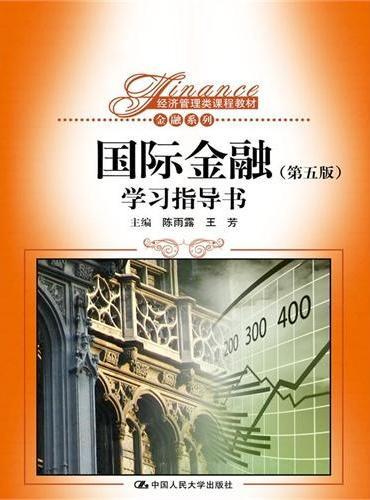 国际金融(第五版)学习指导书(经济管理类课程教材·金融系列)
