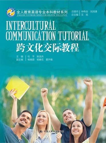 跨文化交际教程(全人教育英语专业本科教材系列)
