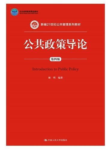 公共政策导论(第四版)(新编21世纪公共管理系列教材;北京高等教育精品教材)