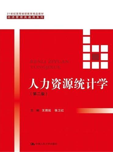 人力资源统计学(第二版)(21世纪高等继续教育精品教材·经济管理类通用系列)
