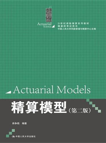 精算模型(第二版)(21世纪保险精算系列教材;精算师考试用书)