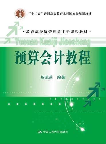 预算会计教程(教育部经济管理类主干课程教材)