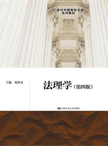 法理学(第四版)(21世纪中国高校法学系列教材)