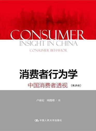 消费者行为学:中国消费者透视(第二版)