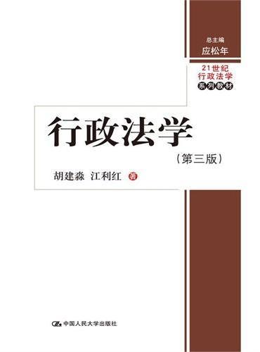 行政法学(第三版)(21世纪行政法学系列教材)